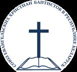 Союз Евангельских Христиан Баптистов