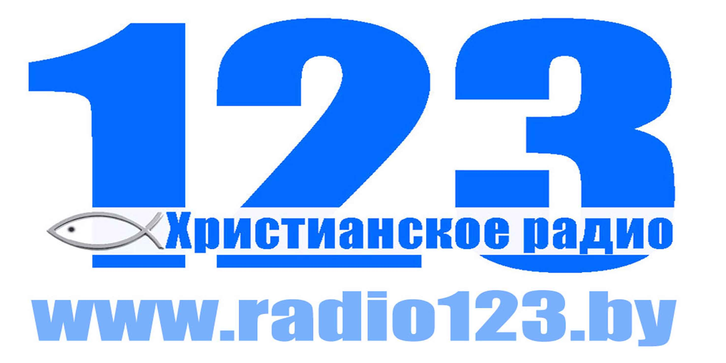 Радио 123